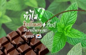 ทำไมช็อคโกแลตมิ้นท์ฮิตมากในเจน MZ ที่เกาหลี inzpy มีคำตอบ!