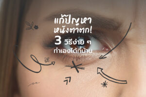 https://inzpy.com/beauty/ptosis-eye-how-to/
