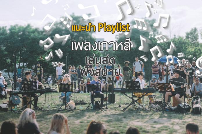 Korea music